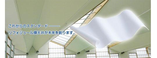 リフォジュールの膜天井システムのご紹介です!