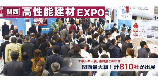9月20日~22日開催の展示会「高性能建材 EXPO」に出展のお知らせ。 展示会