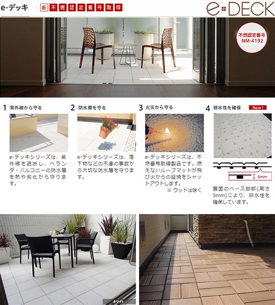「家を守る」「環境との共生」フレキシブル コンクリートマット 製品紹介