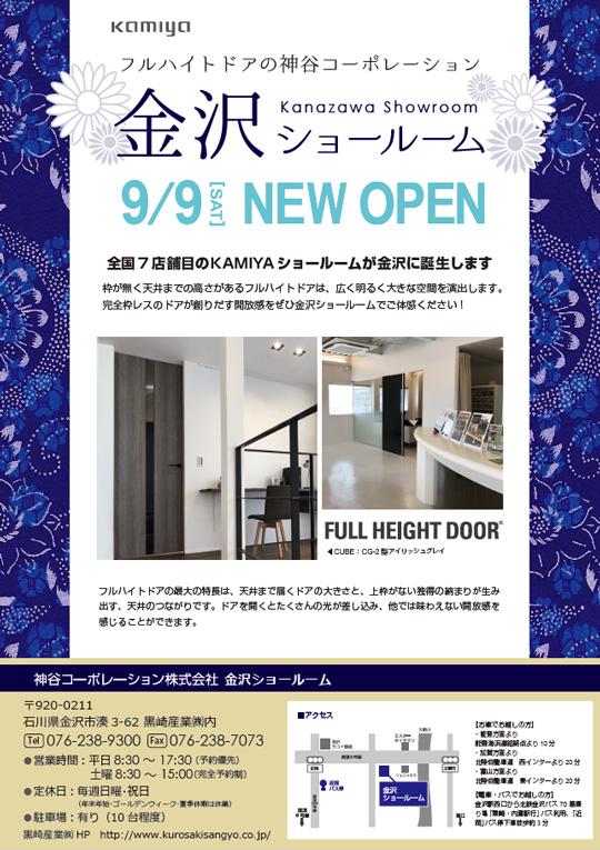 9月9日金沢ショールームオープンしました!!