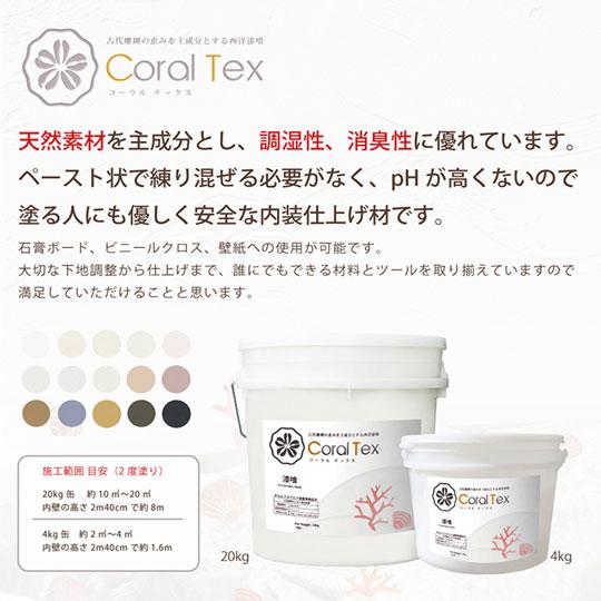 古代珊瑚の恵みを主成分とする西洋漆喰「コーラルテックス」