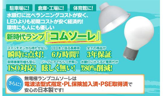新時代ランプ「コムソーレ」の導入事例をご覧ください!
