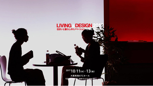 「LIVING&DESIGN2017」にて伴戸商店の製品をご覧下さい。