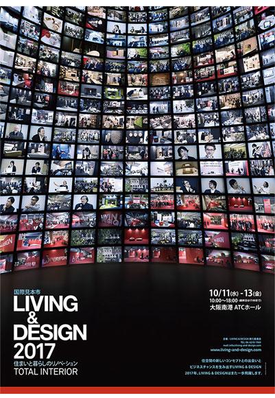 国際見本市「LIVING&DESIGN2017」に出展致します!