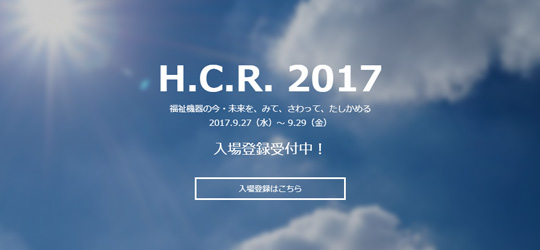「国際福祉機器展H.C.R2017」にてアマノ製品がご覧頂けます!
