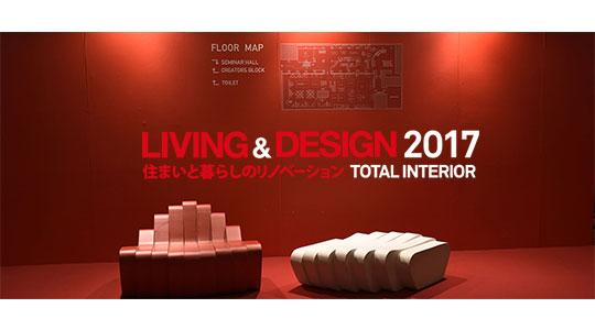 大阪で開催の「LIVING&DESIGN2017」展示会に出展致します!