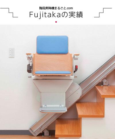 階段昇降機快適な生活をご提案。