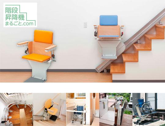 「階段昇降機」ご家庭用のアイテムから、公共施設まで、Fujitakaにお任せください。