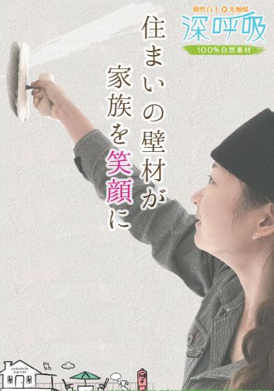100%自然素材塗り壁材「深呼吸」を使用した施工例などをご紹介。