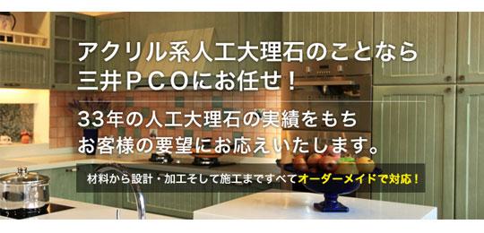 ㈱三井PCO・会社案内の動画を公開いたしました!