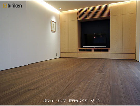 桐建材を使った生活空間をご提案します。