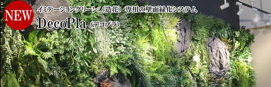【新発売】フェイク用壁面緑化「デコプラ」のご紹介です。