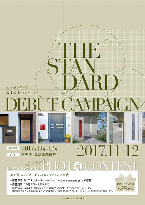 新ブランド「ザ・スタンダードお披露目キャンペーン」 イベント