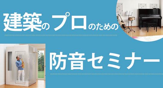 ヤマハミュージック 大阪なんば店・名古屋店「建築のプロのための防音セミナー」を開催いたします! イベント