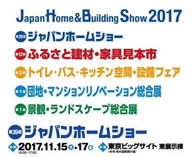 株式会社ハウゼコが「第39回ジャパンホームショー」に出展いたします。 展示会