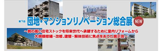 「第1回 団地・マンションリノベーション総合展」に出展のお知らせ。 展示会