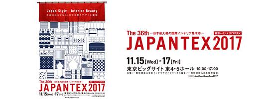 「JAPANTEX2017」「BAMBOO EXPO」両展示会に出展します! 展示会