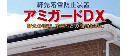 屋根の雪害対策にオススメ【軒先落雪防止装置「アミガードDX」】
