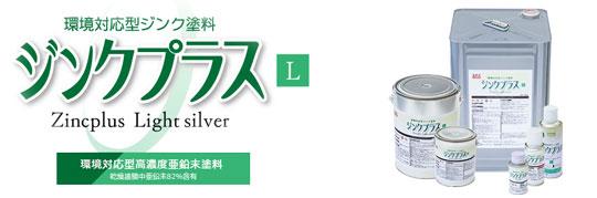 白銀色タイプの環境対応型亜鉛めっき補修塗料「ジンクプラスL」発売