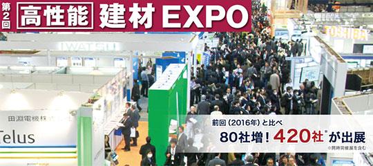第2回「高機能建材EXPO」にて最新モデルの宅配ボックスと大型郵便ポストを出展致します!