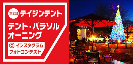 「テント・パラソル・オーニング」フォトコンテスト開催!