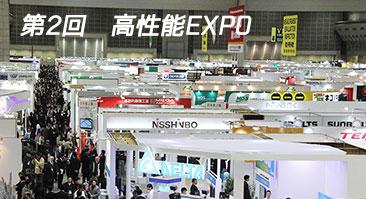 DIYに大活躍の3製品を「第2回 高性能EXPO」にてご紹介致します!
