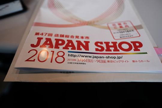 JAPAN SHOP2018に出展決定 イベント