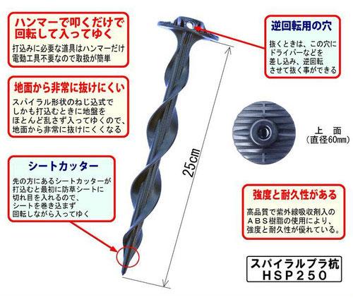 ハンマーで叩くだけで回転して入る防草シートピン「スパイラルプラ杭 HSP250」 製品紹介