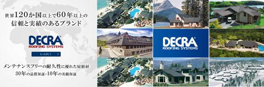 デクラ屋根システムの特徴をご紹介いたします。