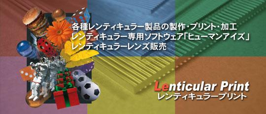 レンティキュラープリント、製品は「アロンズ株式会社」にお任せください!