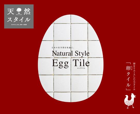 暮らしを快適に保つ、卵から生まれた機能性タイル