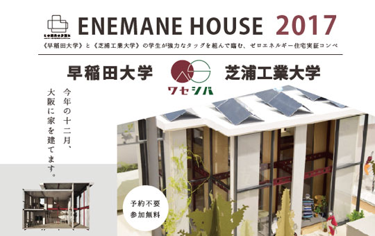 環境×住宅イベント「エネマネハウス2017」に参加いたします。 展示会