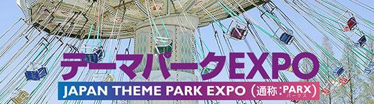 ダイヤモンドタワーを「テーマパークEXPO 2017」で展示致します! 展示会