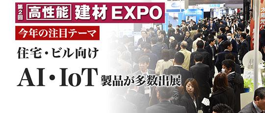 高性能床材「ユニロール」を第2回[高性能]建材 EXPOにて出展! 展示会