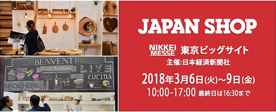 第47回店舗総合見本市「JAPANSHOP2018」にて製品を出展致します。