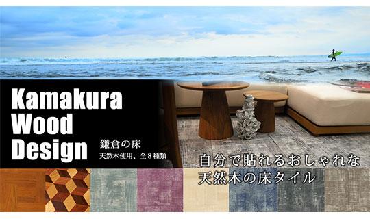 自分で貼れるおしゃれな天然木の床タイル!「鎌倉の床」