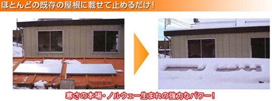 EP低電圧式《屋根融雪パネルシステム》のご紹介!