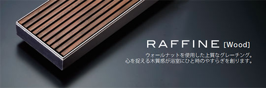 「RAFFINE Wood」が New Product Award (NPA)を受賞!