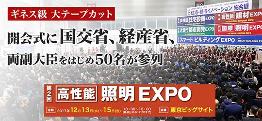 ビッグサイトで開催の「第2回[高性能]照明EXPO」に出展致します!
