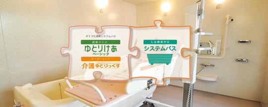 安心・安全入浴のためにシステムバス+入浴機器のご提案