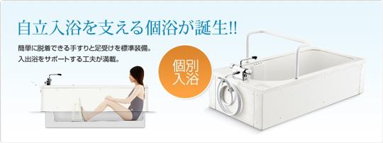 【介護浴槽】自立入浴を支える個浴が誕生!
