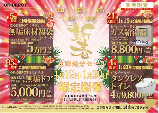 【OK-DEPOT】新春在庫処分セール開催!! HPリニューアル