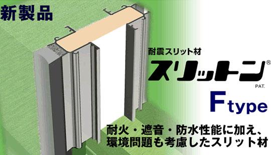 耐火・遮音・防水性に加え、環境問題も考慮した耐震スリット材「スリットンFタイプ」