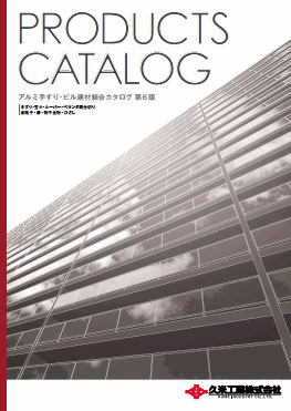 手すり・ビル建材総合カタログ 第6版 をリリースしました。