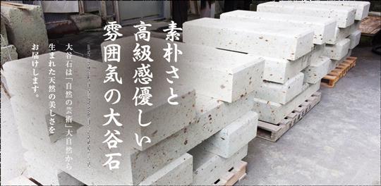 自然の芸術『大谷石』の施工例をご紹介!