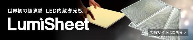 株式会社ケイ・プロジェクト[LED看板・ライトパネル]