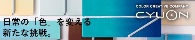 CYUON(有限会社シリウス)[店舗・イベントディスプレイ]