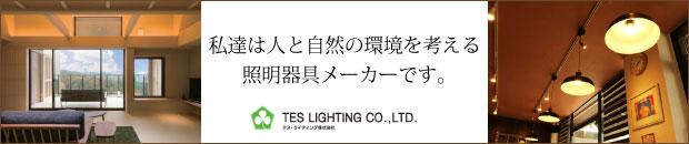 テス・ライティング株式会社[間接照明・ダウンライト・ライン照明器具・テープライト]