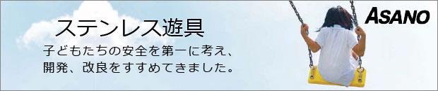 浅野金属工業株式会社[遊具(公園・学校等)]