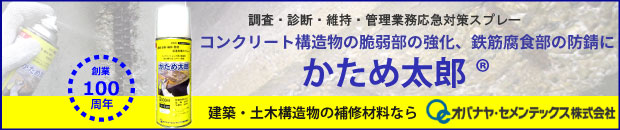 オバナヤ・セメンテックス株式会社[土木・舗装資材]
